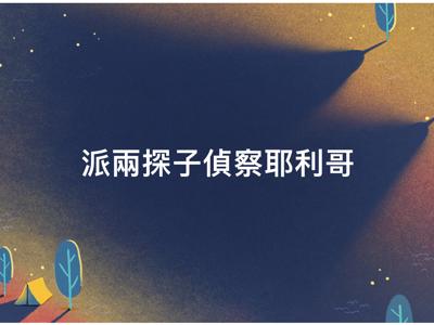 2018-01-31 約書亞記第二章