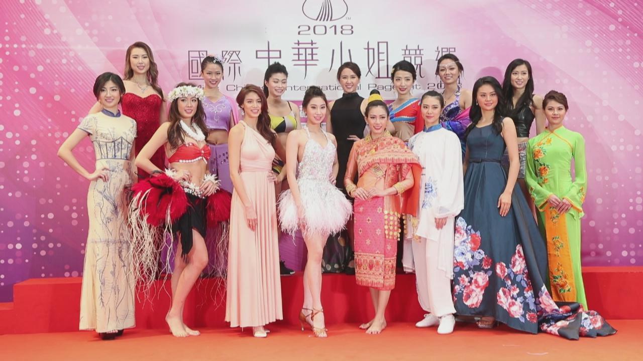 2018國際中華小姐競選才藝比賽 佳麗們分享賽後感受