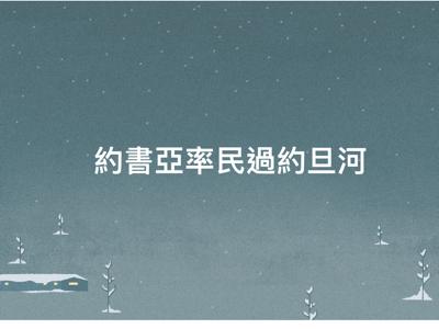 2018-02-01 約書亞記第三章