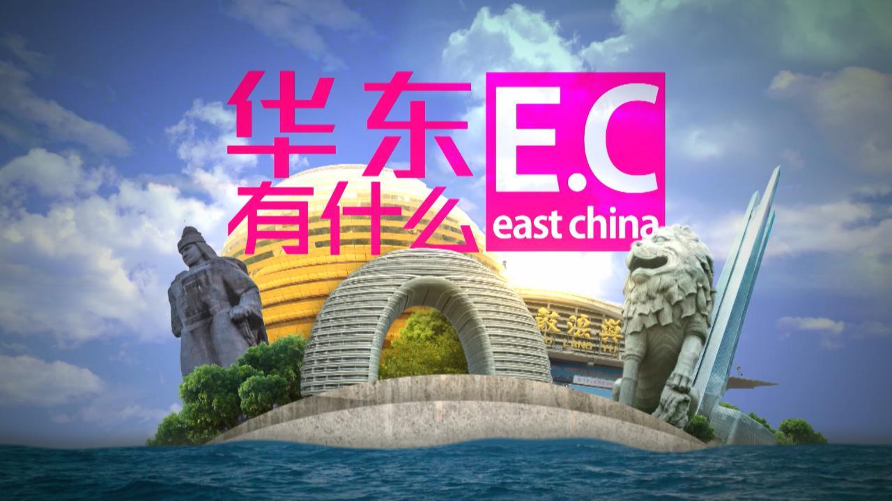 (國語)華東有什麼EP26
