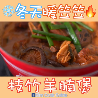 枝竹羊腩煲 Lamb Stew with Bean Curd Sheet [by 點Cook Guide]