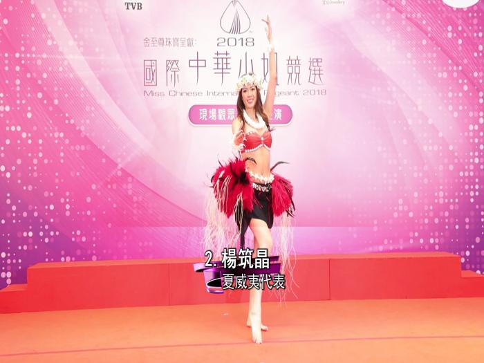 國際中華小姐才藝表演_2號楊筑晶
