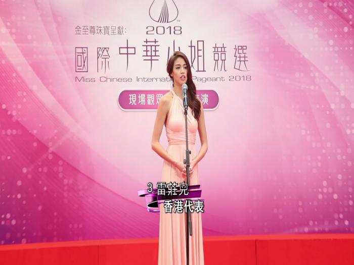 國際中華小姐才藝表演_3號雷莊兒