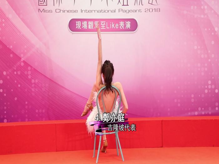 國際中華小姐才藝表演_4號鄭亦庭