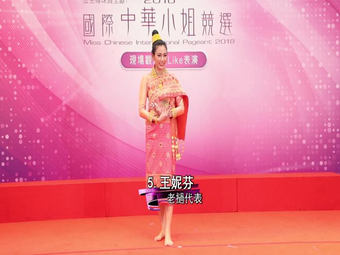 國際中華小姐才藝表演_5號王妮芬