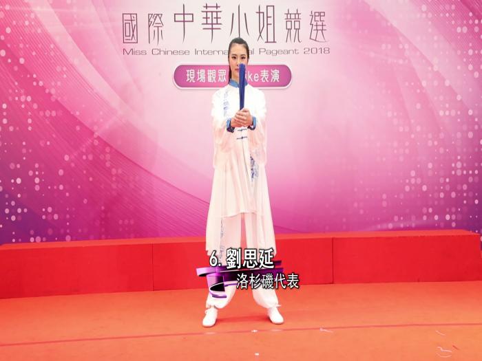 國際中華小姐才藝表演_6號劉思延