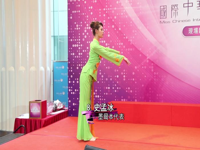 國際中華小姐才藝表演_8號史孟冰