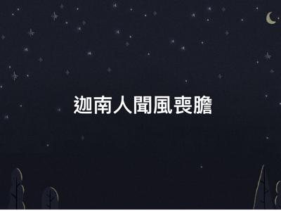 2018-02-03 約書亞記第五章