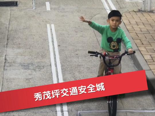 小小豬玩樂篇 - 秀茂坪交通安全城