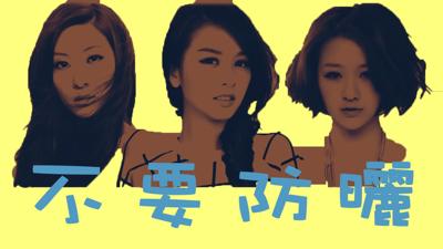 HotCha - 不要防曬 (整容版)