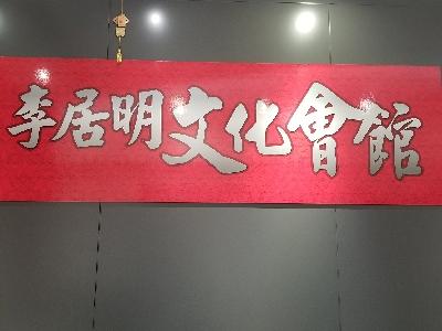 2018-02-03  李居明修明學會網上直播