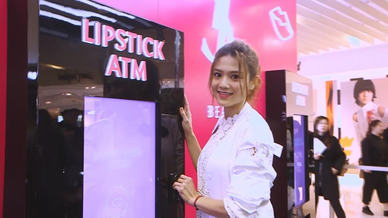 (國語)周秀娜獲邀出席化妝品牌活動 大方分享被表白經歷