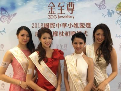 出爐國際中華小姐領獎