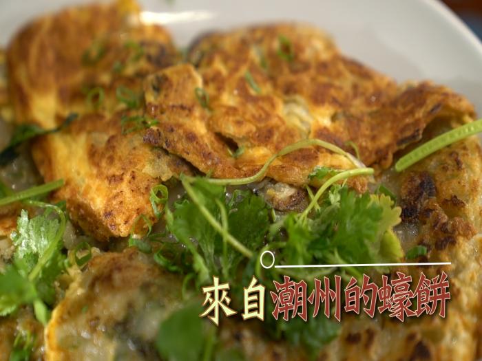 Oreo Charm 錦鈿_來自潮州的蠔餅