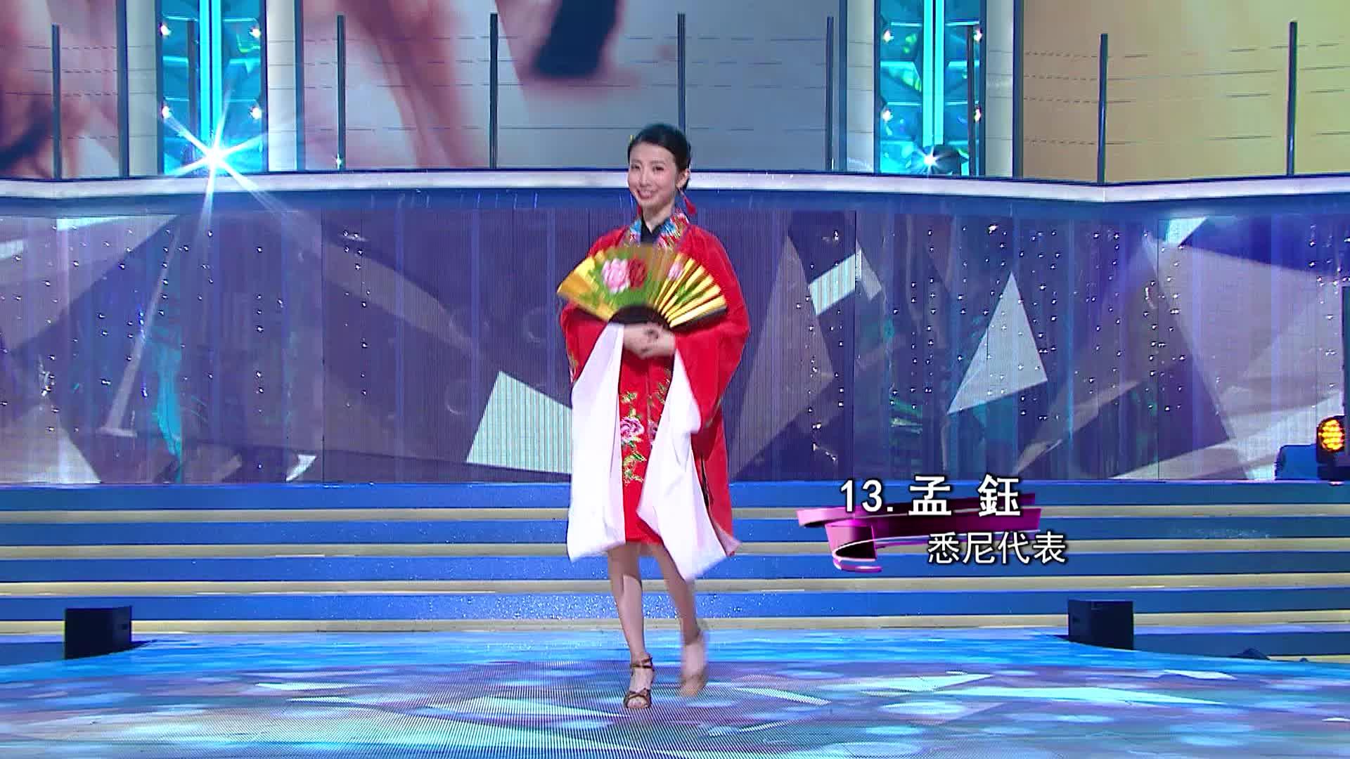 (漏網)才藝表演13號孟鈺-中國扇舞
