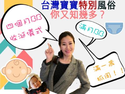 台灣四個月大BB收涎儀式直播