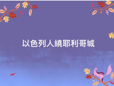 2018-02-04 約書亞記第六章