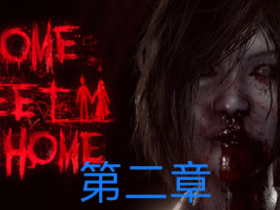 恐怖game慎入-home sweet home pt2