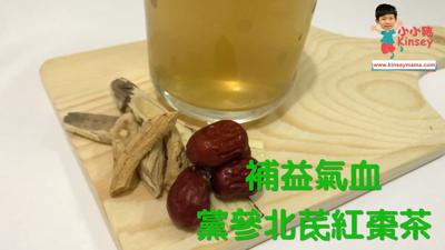小小豬湯水篇 - 黨參北茋紅棗茶