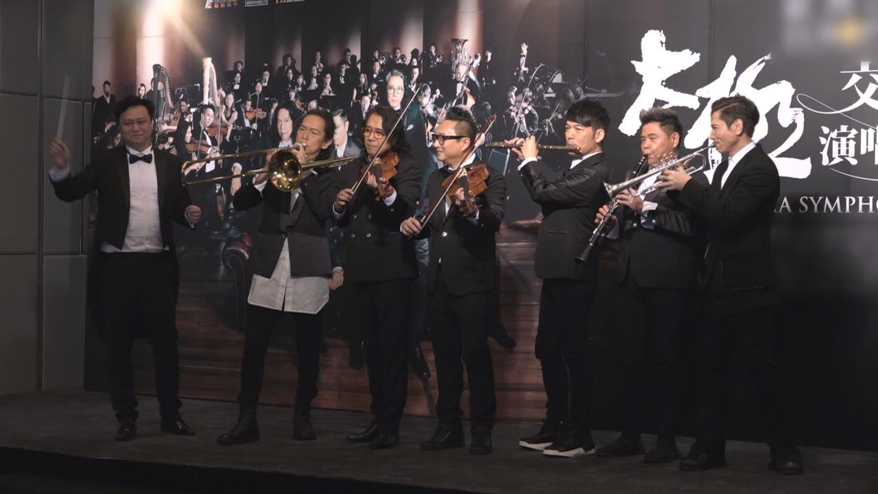 太極樂隊首與管弦樂團合作 眾人西裝骨骨出席記招