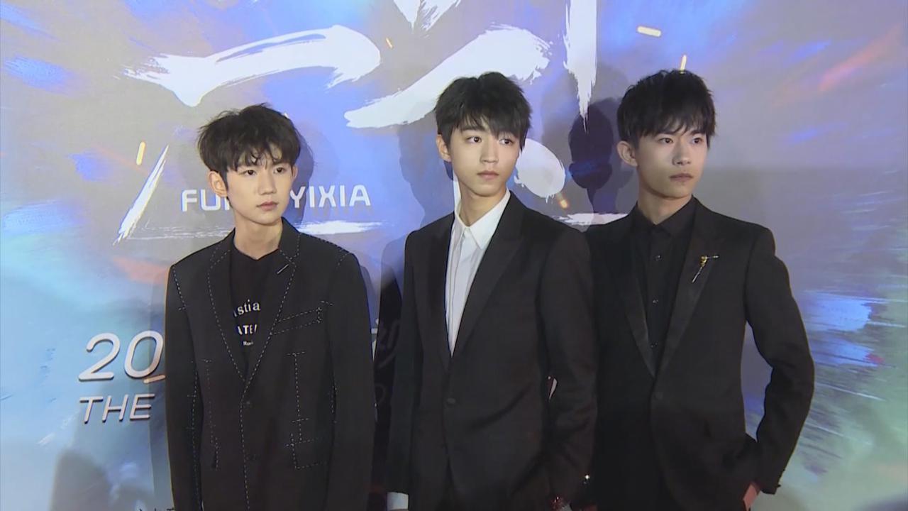 眾藝人北京出席盛典 TFBOYS落力宣傳新專輯