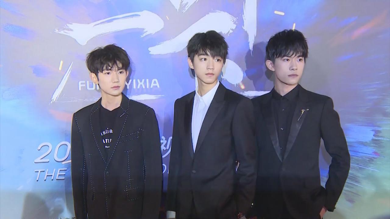 (國語)眾藝人北京出席盛典 TFBOYS賣力宣傳新專輯
