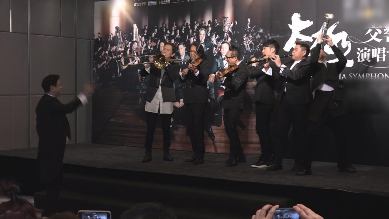 (國語)太極樂隊首與管弦樂團合作 眾人西裝筆挺出席記招