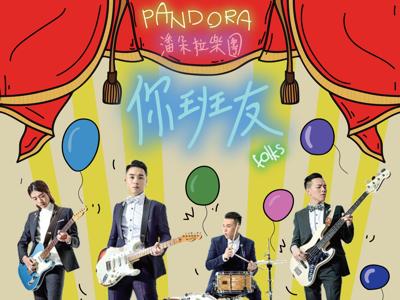 Pandora潘朵拉樂團的直播