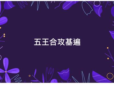 2018-02-07 約書亞記第九章