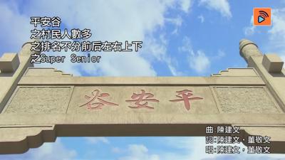 [年度之歌]平安谷之Super Senior