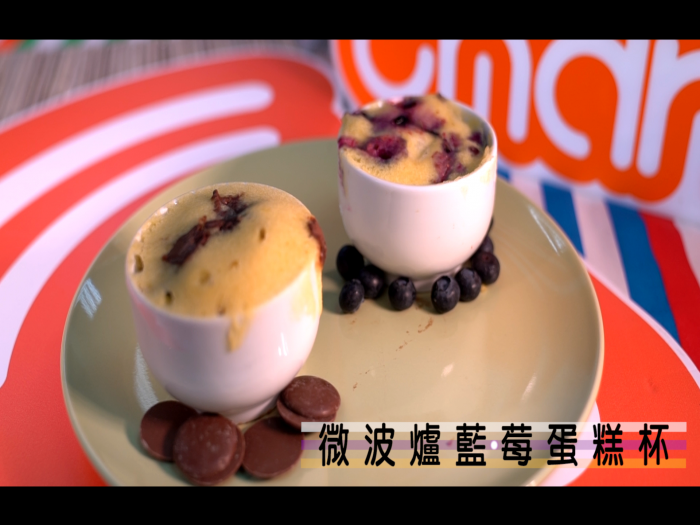 Carole 六姑_微波爐藍莓蛋糕杯