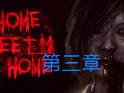 恐怖慎入-Home sweet home
