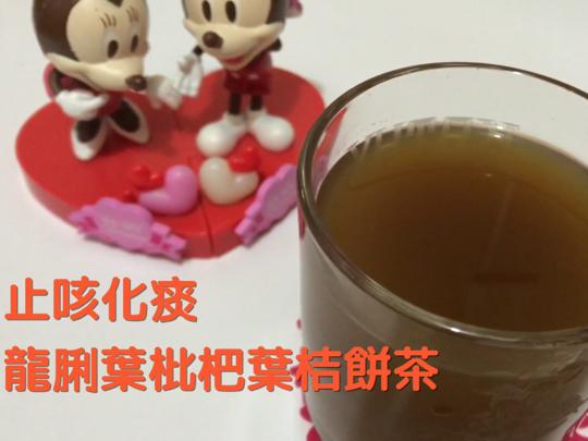 小小豬湯水篇 - 龍脷葉枇杷葉桔餅茶