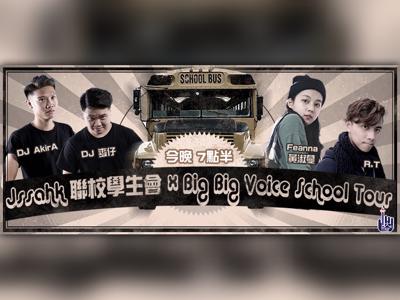 BigBigVoice x JSSAHK學校巡演(下)