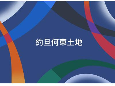 2018-02-10 重開,約書亞記12章