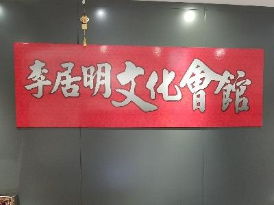 2018-02-10 李居明的直播上課(新年行運秘笈)