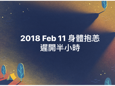 2018-02-12 約書亞記13章