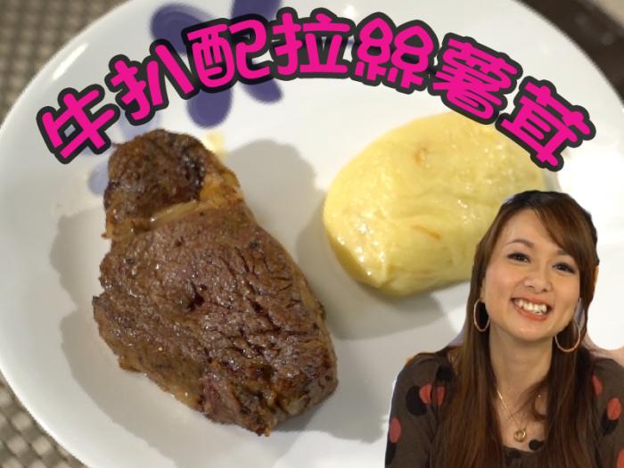 Candy Fong_牛扒配拉絲薯茸