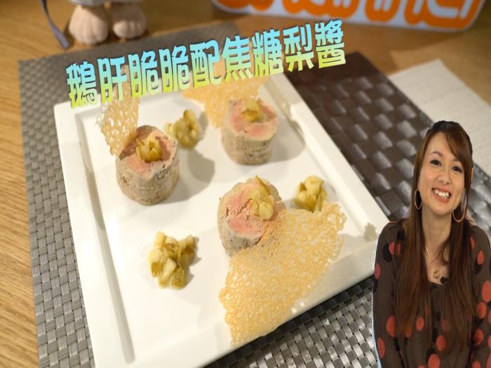 Candy Fong_鵝肝脆脆配焦糖梨醬