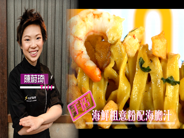 Tiff 陳蔚琦_手造海鮮粗意粉 配酒香海膽蝦頭汁