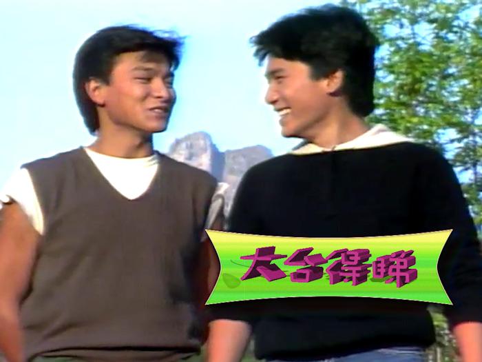 劉德華、梁朝偉分享愛之初體驗