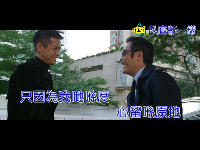 See See TVB 群星廣東發燒金曲:《臥底唔一樣》