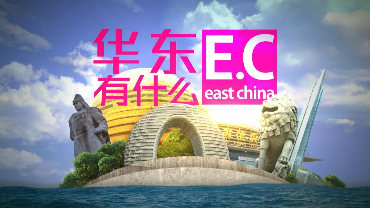(國語)華東有什麼EPI29