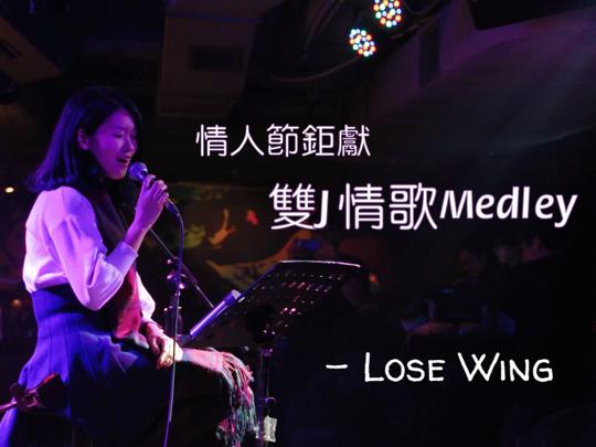 Lose Wing|雙J情歌Medley|陳柏宇×衛蘭