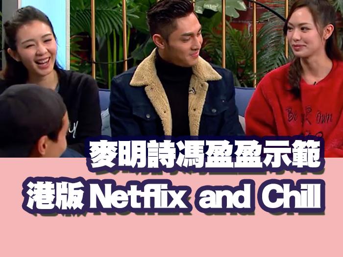 #後生仔傾吓偈:麥明詩馮盈盈親身示範港版Netflix & Chill