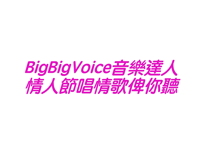 BigBigVoice情人節小確幸.大祝福