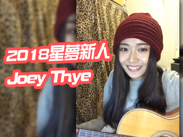 2018星夢新人 Joey Thye