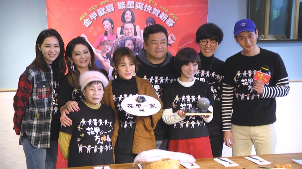 新戲獲多位紅星客串 何潤東陳意涵被台語考起