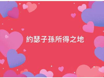2018-02-14 約書亞記16章