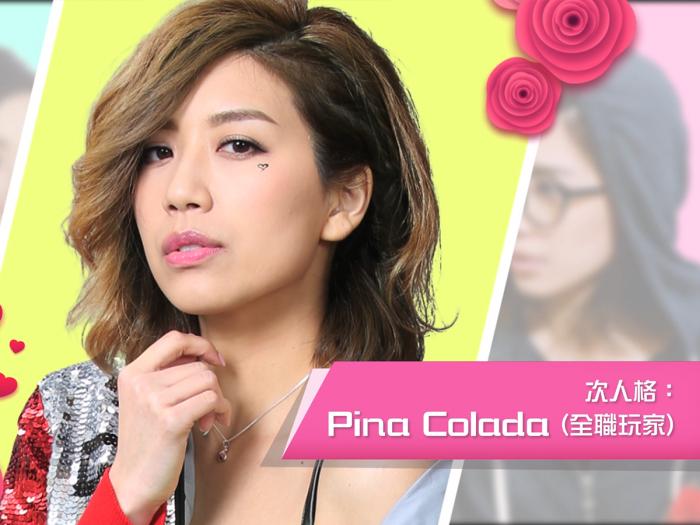 宣傳片:豪放次人格-Pina Colada